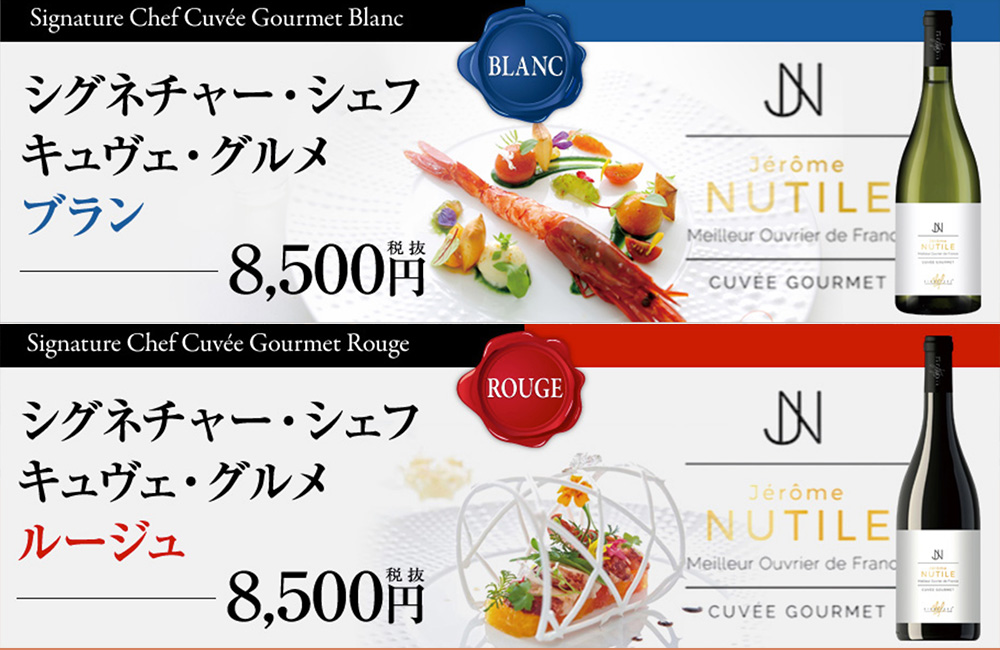 Signature Chef distributed in Japon